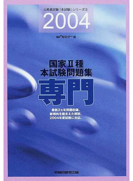 国家Ⅱ種本試験問題集専門 2004