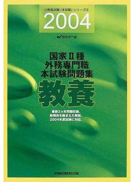 国家Ⅱ種・外務専門職本試験問題集教養 2004