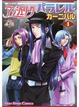 コミックアンジェリークパラレルカーニバル もしも4コマ集 4(Koei game comics)