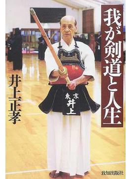 我が剣道と人生