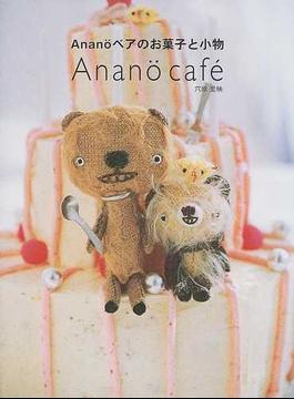Ananöベアのお菓子と小物