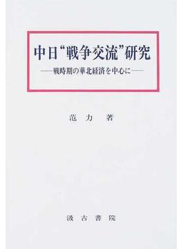 """中日""""戦争交流""""研究 戦時期の華北経済を中心に"""