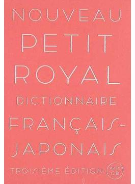 プチ・ロワイヤル仏和辞典 第3版