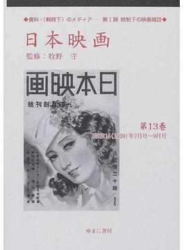 日本映画 復刻 第13巻 昭和14(1939)年7月号〜9月号