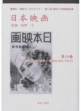 日本映画 復刻 第19巻 昭和15(1940)年12月号〜昭和16(1941)年2月号