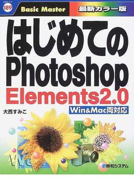 はじめてのPhotoshop Elements2.0 最新カラー版
