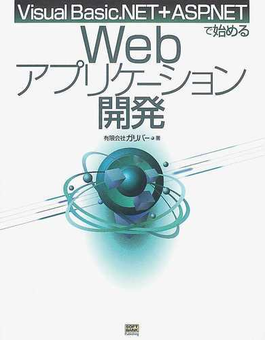 Visual Basic.NET+ASP.NETで始めるWebアプリケーション開発