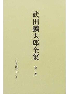 武田麟太郎全集 復刻 第1巻
