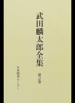 武田麟太郎全集 復刻 第2巻