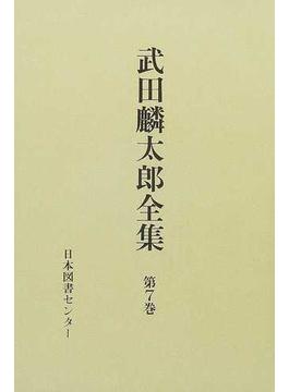 武田麟太郎全集 復刻 第7巻