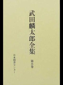武田麟太郎全集 復刻 第8巻