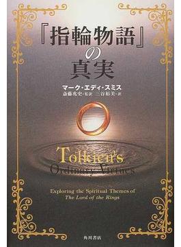 『指輪物語』の真実