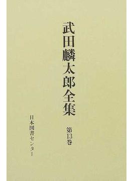 武田麟太郎全集 復刻 第13巻