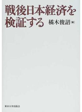 戦後日本経済を検証する