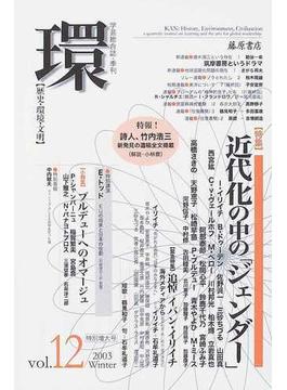 環 歴史・環境・文明 Vol.12(2003Winter) 〈特集〉近代化の中の「ジェンダー」