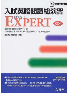 入試英語問題総演習EXPERT