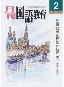 月刊国語教育 Vol.22No.12 〈特集〉観点別評価から評定へ