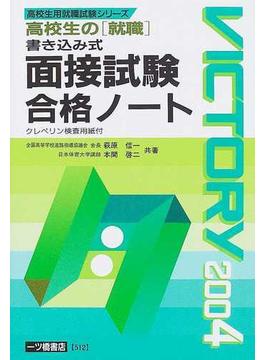 高校生の〈就職〉書き込み式面接試験合格ノート 2004年度版