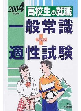 高校生の就職一般常識+適性試験 2004年度版