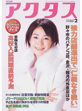 月刊北国アクタス 2003−2 強力店舗進出で「仁義なき戦い」/高校入試問題直前予測