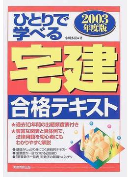 ひとりで学べる宅建合格テキスト 2003年度版