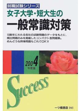 女子大学・短大生の一般常識対策 2004年度版