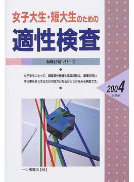 女子大生・短大生のための適性検査 2004年度版