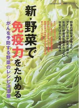 新・野菜で免疫力をたかめる がんを予防する野菜のレシピ決定版