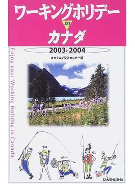 ワーキングホリデーinカナダ 2003−2004