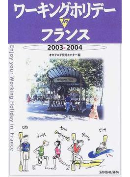 ワーキングホリデーinフランス 2003−2004