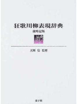 狂歌川柳表現辞典 歳時記版
