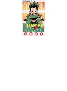 ハンター×ハンター 1〜15巻セット
