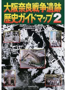 大阪奈良戦争遺跡歴史ガイドマップ 2