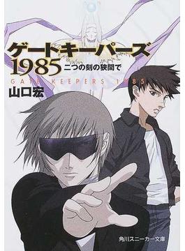 ゲートキーパーズ1985 二つの刻の狭間で(角川スニーカー文庫)