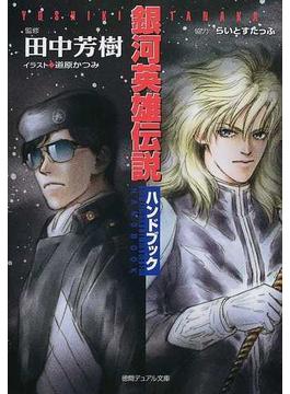 銀河英雄伝説ハンドブック(徳間デュアル文庫)