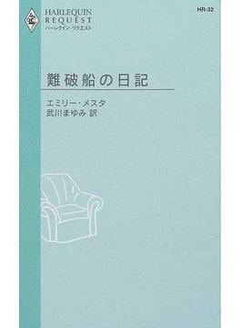難破船の日記(ハーレクイン・リクエスト)