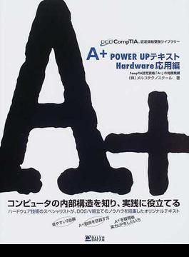 A+ POWER UPテキスト Hardware応用編 CompTIA認定資格「A+」の知識発展