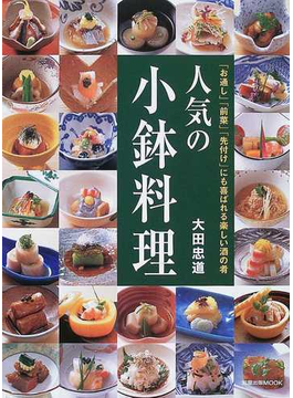 人気の小鉢料理 「お通し」「前菜」「先付け」にも喜ばれる楽しい酒の肴(旭屋出版mook)