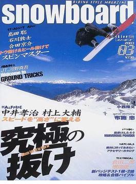スノーボード 2003No.03
