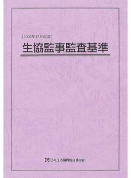 生協監事監査基準 4版