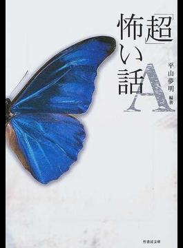 「超」怖い話A(竹書房文庫)