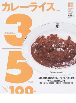 カレーライス3/5サイズ×100皿