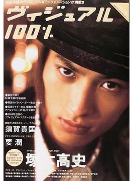 ヴィジュアル100% Vol.01