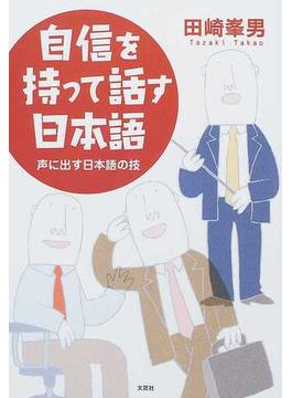 自信を持って話す日本語 声に出す日本語の技
