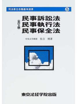 民事訴訟法・民事執行法・民事保全法 全訂3版