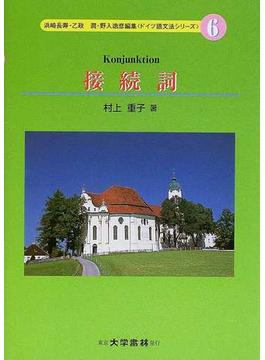 ドイツ語文法シリーズ 6 接続詞