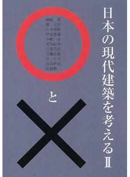 日本の現代建築を考える○と× 2