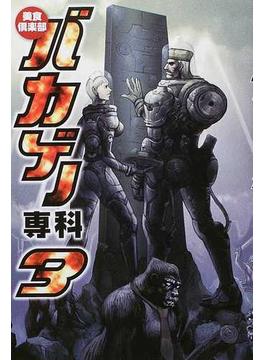 美食倶楽部バカゲー専科 3