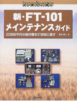 新・FT−101メインテナンスガイド 20世紀不朽の銘作機を21世紀に直す