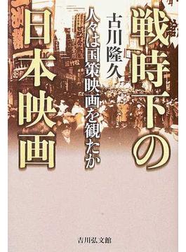 戦時下の日本映画 人々は国策映画を観たか